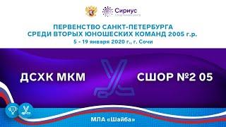 Хоккейный матч. 5.01.20. «ДСХК МКМ» - «СШОР №2 05»