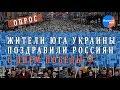 Жители Юга Украины поздравили россиян с Днем Победы