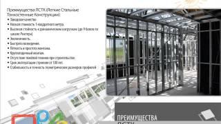 Строительство домов в Ростове-на-Дону по новым технологиям(, 2013-06-19T06:33:23.000Z)