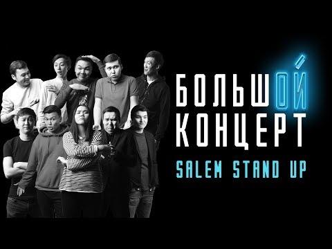Большой концерт Stand Up в Алматы    Полный выпуск без цензуры