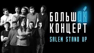 Большои концерт Stand Up в Алматы Полный выпуск без цензуры