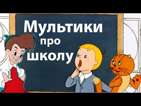Мультфильмы про школу! Лучшие мультики к 1 сентября!