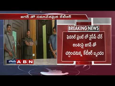 TRS Working President KTR Meets YS Jagan at Lotus Pond | ABN Telugu