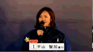平山智加が泣いた G1 近松賞表彰式 2013.1.17