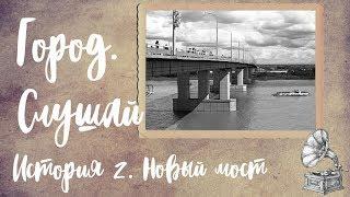 Город. Слушай! История 2. Новый мост. Аудиогид по Барнаулу