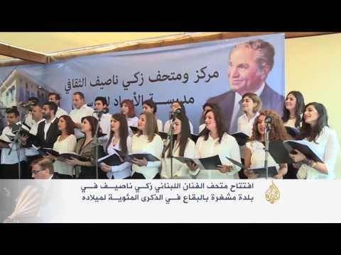 افتتاح متحف الفنان اللبناني زكي ناصيف