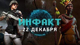 Инфакт от 22.12.2017 [игровые новости] — PLAYERUNKNOWN'S BATTLEGROUNDS, Civilization VI, Killzone…