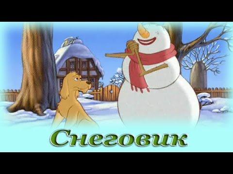Снеговик - Аудио сказка для детей (Г. Х. Андерсен)