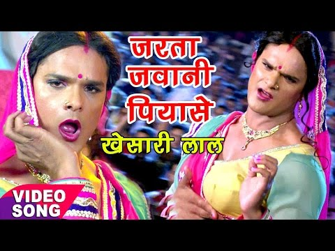 Khesari Lal - सुपरहिट लवन्डा डांस 2017 - जरता जवानी पियासे - Superhit Bhojpuri Songs 2017