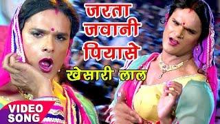 Khesari Lal सुपरहिट लवन्डा डांस 2017 जरता जवानी पियासे Superhit Bhojpuri Songs 2017
