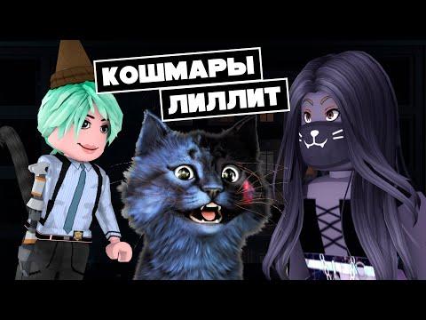 КОШМАРЫ ЛИЛЛИТ / NightMares