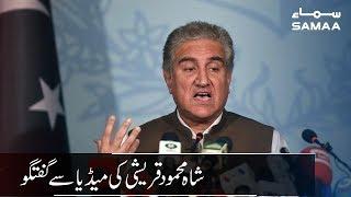 FM Shah Mehmood Qureshi Media Talk | SAMAA TV | 25 August  2019