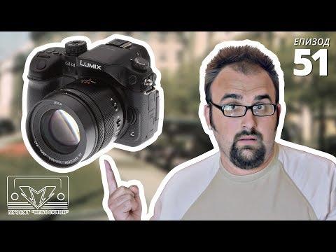 Урок по фотография 3