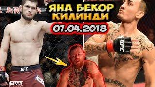 Тезкор хабар: Хабиб UFC 223да Макс Холловейга карши  урушмайдигон булди.!