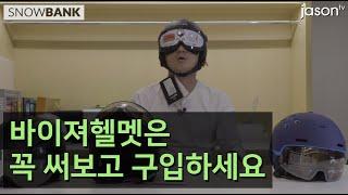 스키헬멧 안경쓰고 가능…