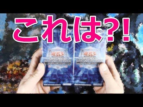 遊戯王評判が良さそうなのでリンク・ヴレインズ・パック2BOX開封してみたYUGIOH! OCG