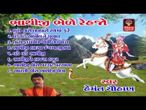 Hemant Chauhan New Bhajan   Bhathiji Bhele Rehjo   Bhathiji Maharaj Bhajan  New Gujarati Bhajan 2017