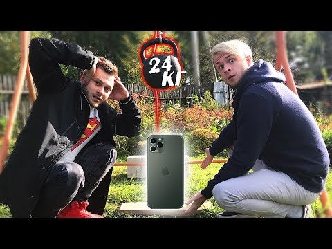 НЕ ОТВЕТИЛ НА ВОПРОС = РАЗБИЛ Iphone 11