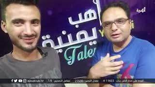 الفنان أمين المطري الليلة الساعة 6:30 مساءً مع غازي حميد في برنامج غازي في ورطة