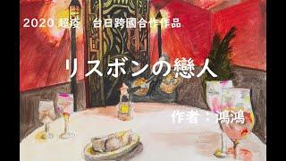 2020超疫台灣‧日本跨國合作作品《里斯本的情人》(有華語文字版)