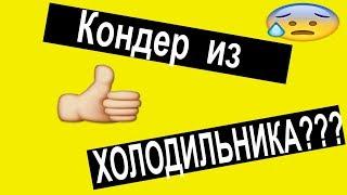 Кондиционер из ХОЛОДИЛЬНИКА!!! / Делаем кондиционер своими руками!!!