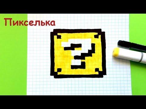 Как Рисовать Лаки Блок из Майнкрафт - Рисунки по Клеточкам ♥ Pixel Art - Draw Lucky Craft Minecraft