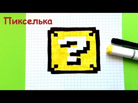 Как нарисовать по клеточкам майнкрафт блоки