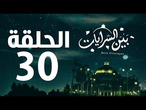 مسلسل بين السرايات HD - الحلقة الثلاثون والاخيرة ( 30 )  - Bein Al Sarayat Series Eps 30