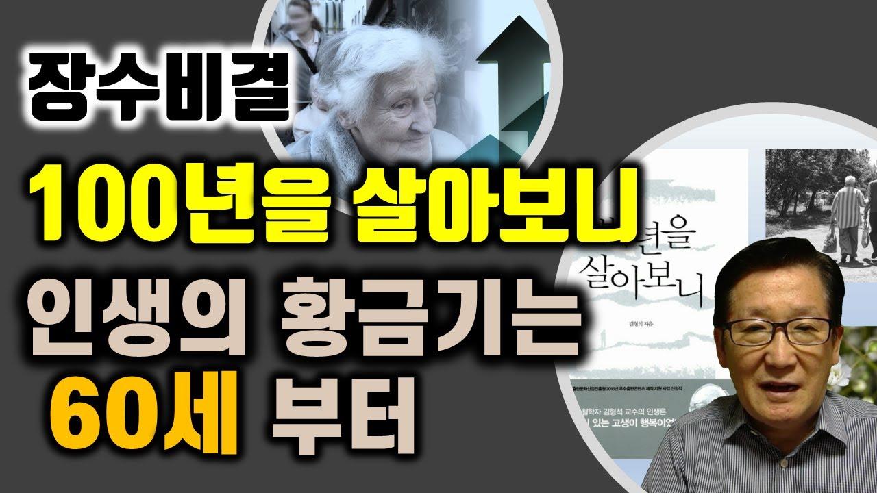 100세 장수비결 / 백년을 살아보니 / 인생의 황금기는 60세부터 75세까지 / 나도 저렇게 살고싶다 / 김형석교수 / 100년을 살아보니