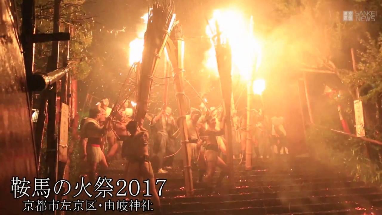くらま の 火 祭り