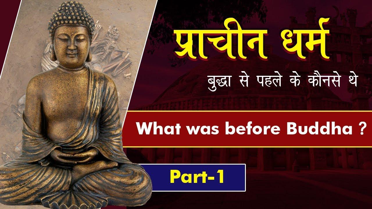 🎯100   What was before Buddha? PART1, बुद्ध के पिताजी कौन सा धर्म मानते थे ?, Sindhu civilization