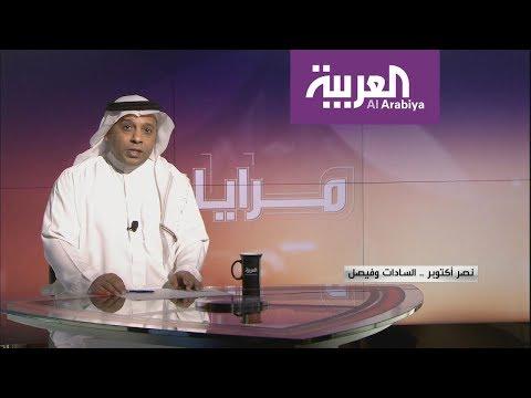مرايا | نصر أكتوبر .. السادات وفيصل  - نشر قبل 55 دقيقة
