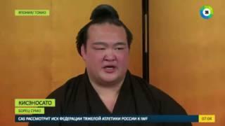 Впервые за 19 лет японец получил высшее звание в сумо   МИР24