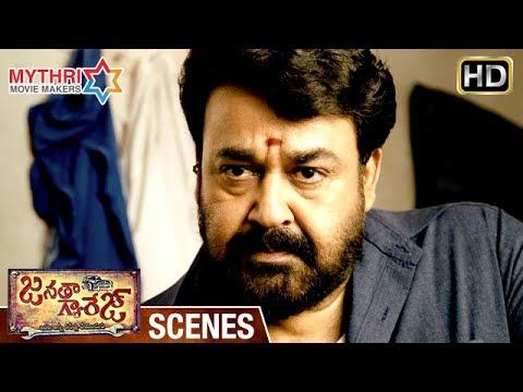 Janatha Garage Telugu Full Movie Scenes | Jr NTR | Mohanlal | Samantha | Nithya Menen | Kajal Aggarwal | DSP | Siva Koratala | #JanathaGarage