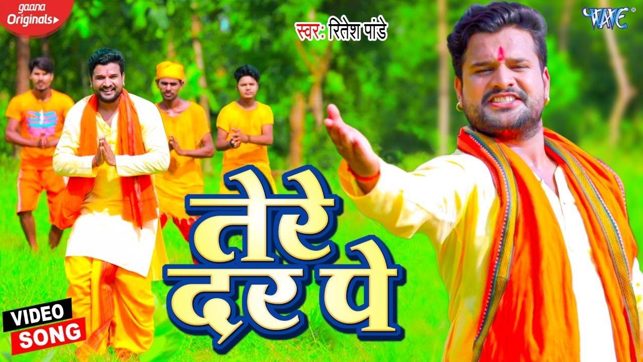 तेरे दर पे   महाकाल भक्त #Ritesh Pandey का सुपरहिट बोलबम का गाना - Tere Dar Pe   #New Kanwar Song
