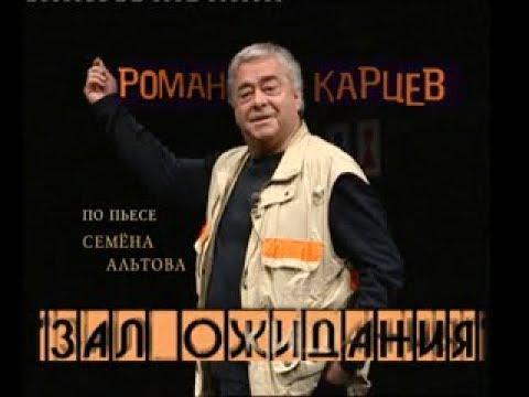 """Роман Карцев, моноспектакль - """"Зал Ожидания"""", 2003 г."""