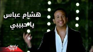Ya Habiby - Hesham Abbas ياحبيبى - هشام عباس