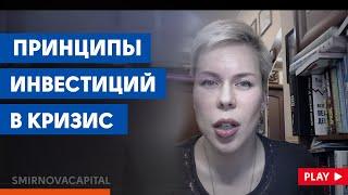Принципы инвестиций в кризис // Наталья Смирнова
