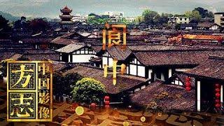 《中国影像方志》 第40集 四川阆中篇 阆中古城 山、水、城相依相融 | CCTV科教