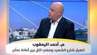 م. أحمد اليعقوب - انهيار شارع الشهيد وصفي التل بين أمانة عمّان ونقابة المقاولين
