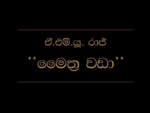 Maithri Wada   A M U  Raj