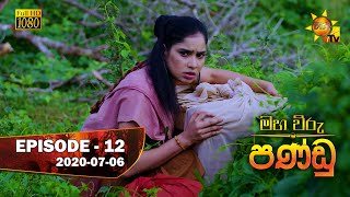 Maha Viru Pandu   Episode 12   2020-07-06 Thumbnail