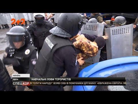 В Одесі пройшли навчання антитерористичного центру