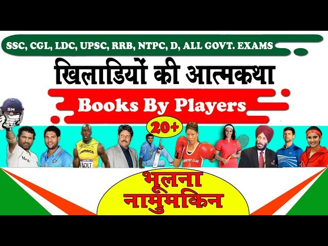 Current Gk Tricks : Books and Author 2019 | खिलाड़ियों की आत्मकथा Autobiography / Books by players