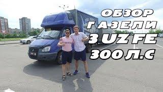 Обзор Газель с 3UZ FE 300 л.с. и прицеп 6 метров!