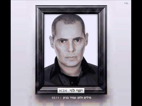 ישי לוי אבא Ishay Levi