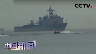 """[中国新闻] 韩媒:美国欲重获平时作战指挥权 引发韩国不满 美方:若半岛发生危机 """"联合国军""""司令可对韩军下战令   CCTV中文国际"""