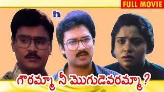 Gowramma Nee Mogudevaramma (1990) Telugu Full Movie || K. Bhagya Raja, Suresh, Pragathi, Mohana
