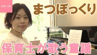 まつぼっくり【保育士が歌う童謡】歌詞・ピアノ BABYJOB
