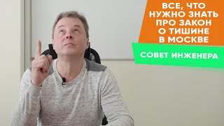 Закон о тишине в городе Москве  Закон номер 42 от 12 07 2002